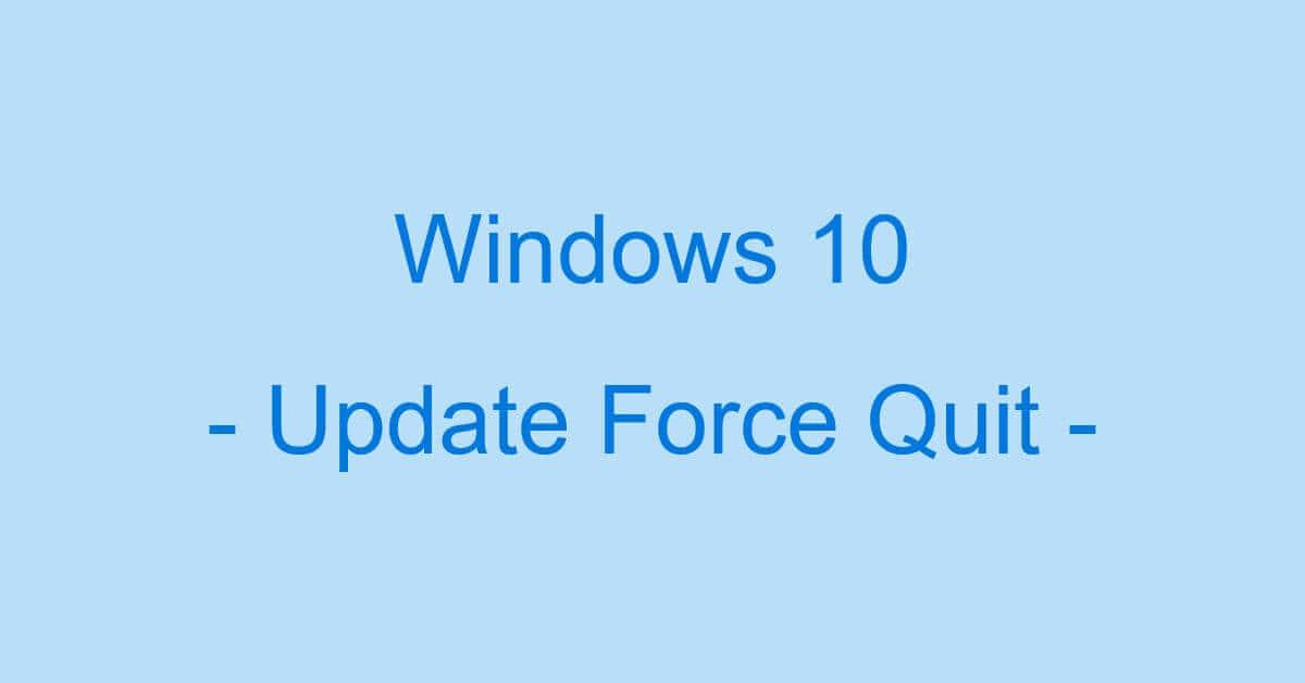 Windows 10の更新プログラムが終わらない時の強制終了
