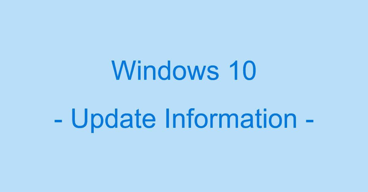 Windows 10の更新プログラムに関する情報