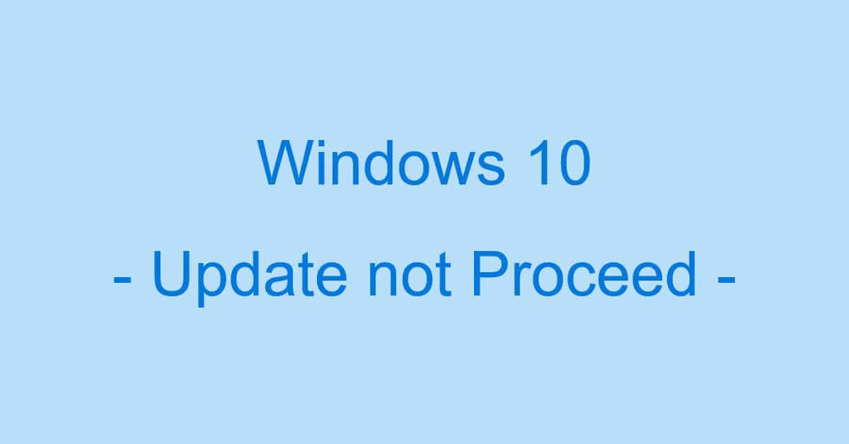 Windows 10の更新プログラムが進まない