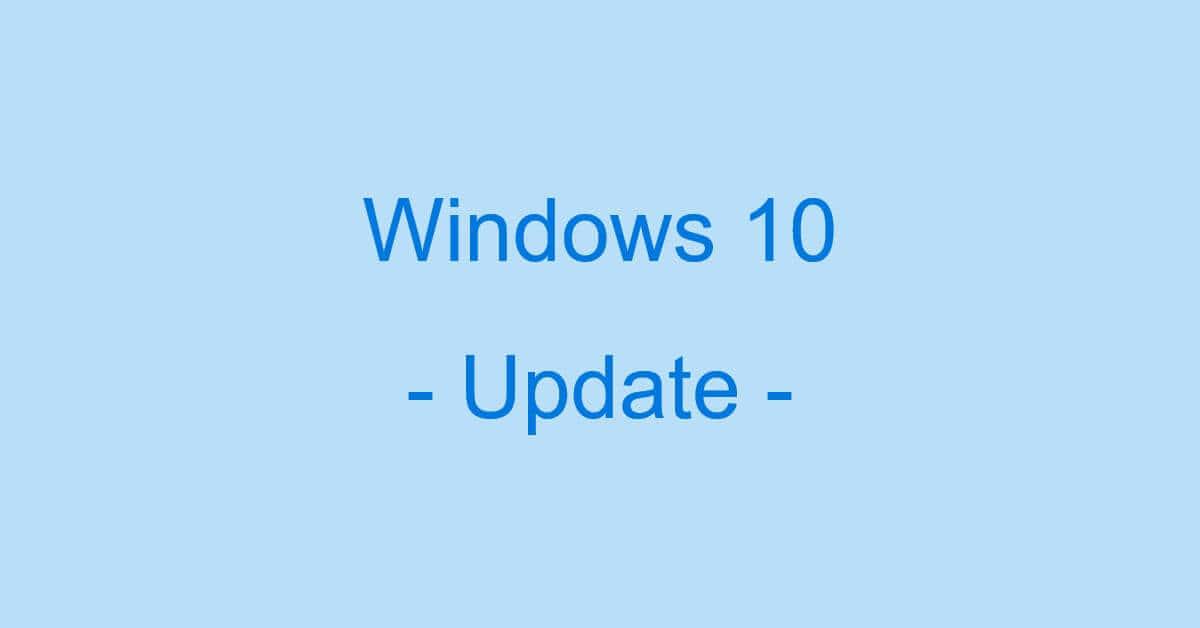 Windows 10の更新プログラムを最新にする