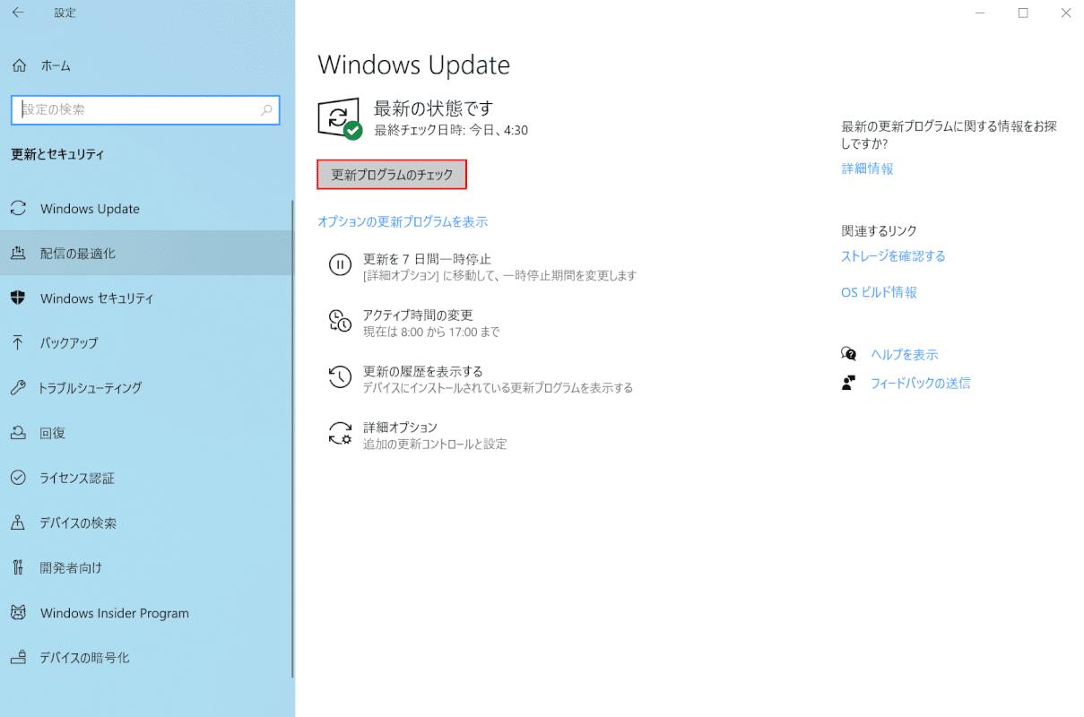 更新プログラムのチェックボタンを押す