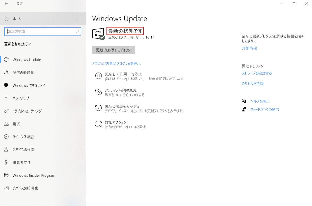 Windows Updateの完了