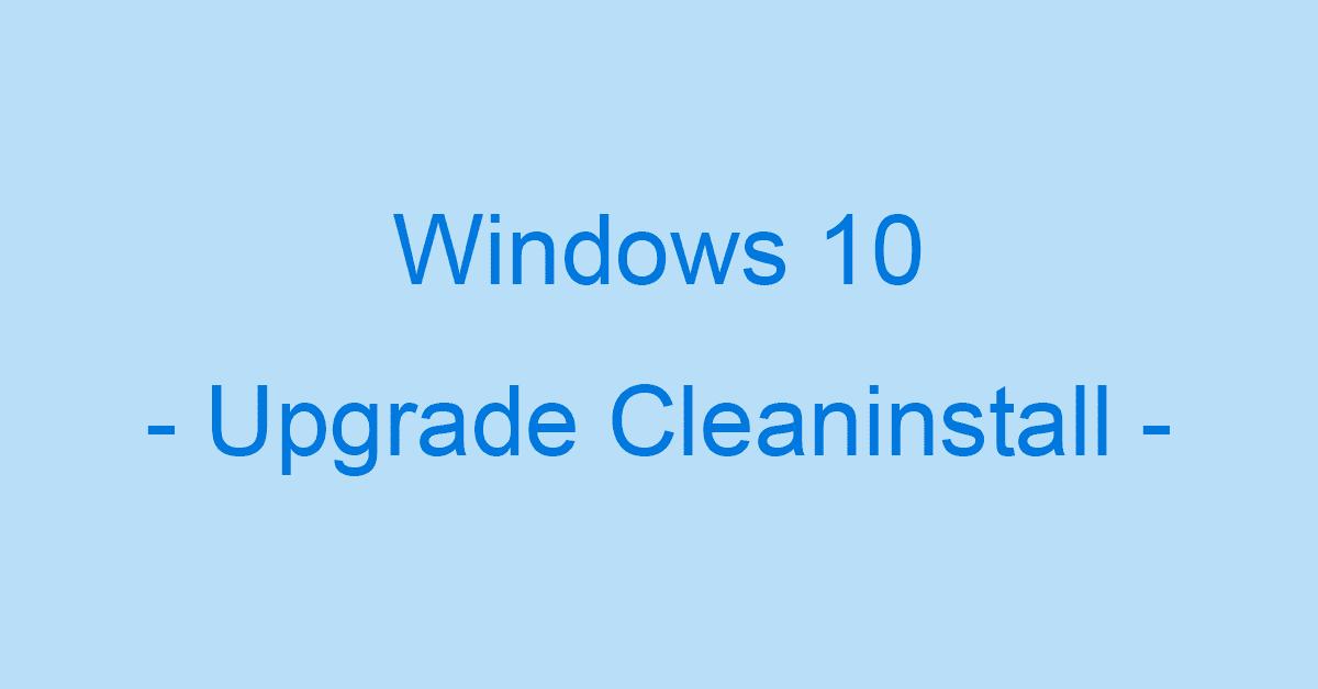 Windows 10のアップグレードとクリーンインストールの違い