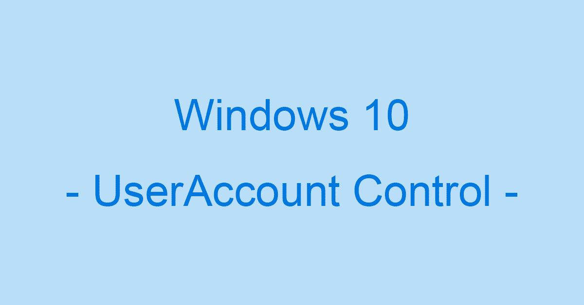 Windows 10のユーザーアカウント制御の設定方法