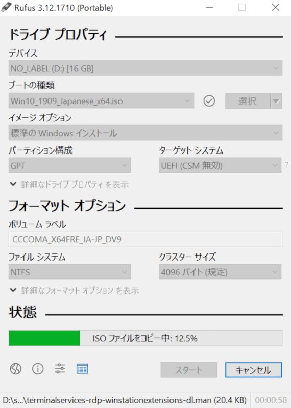 USBインストールメディアの作成の進捗状況
