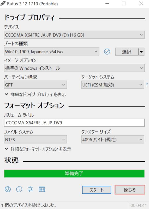 USBインストールメディアの作成の完了