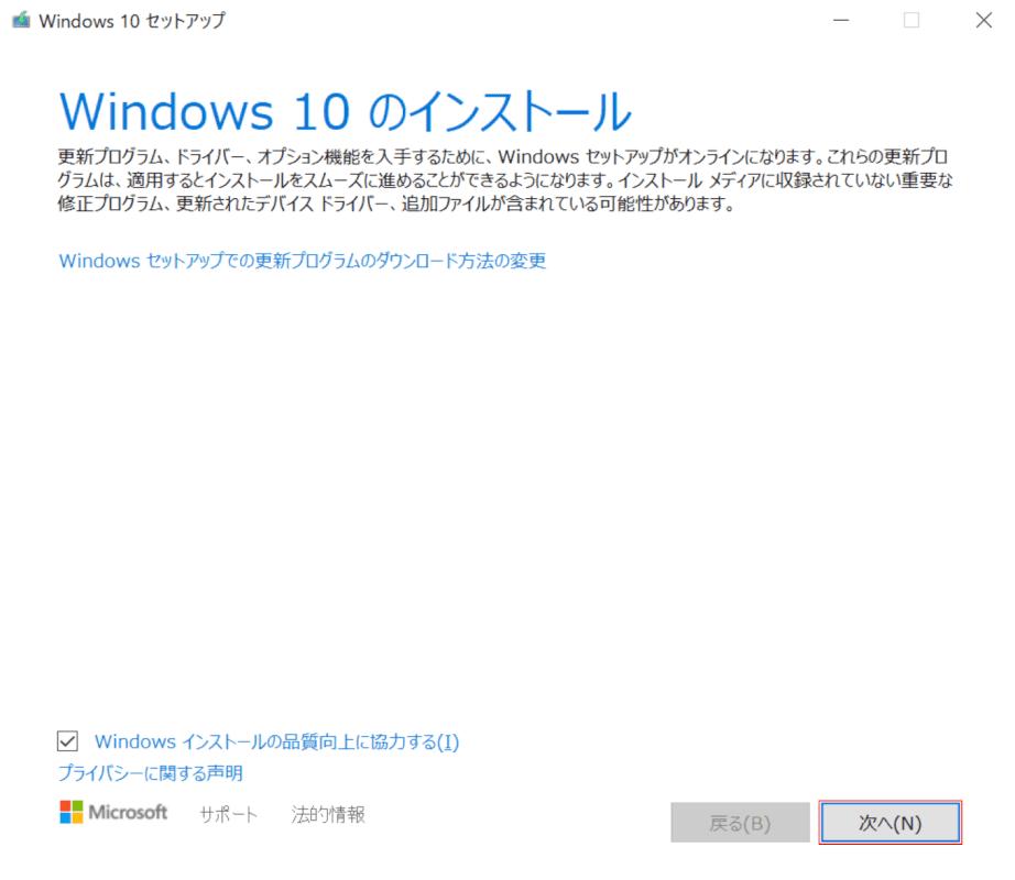 Windows 10 セットアップダイアログボックス
