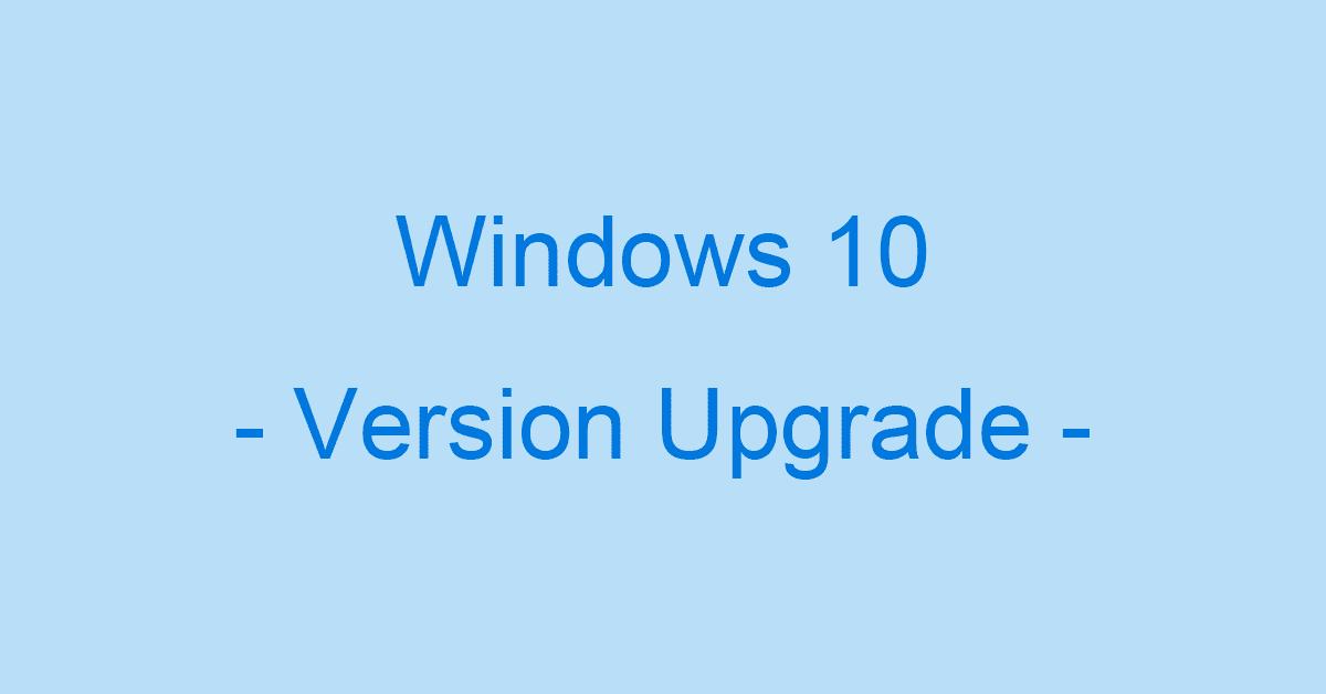 Windows 10のバージョンアップ方法(1903から1909へ)