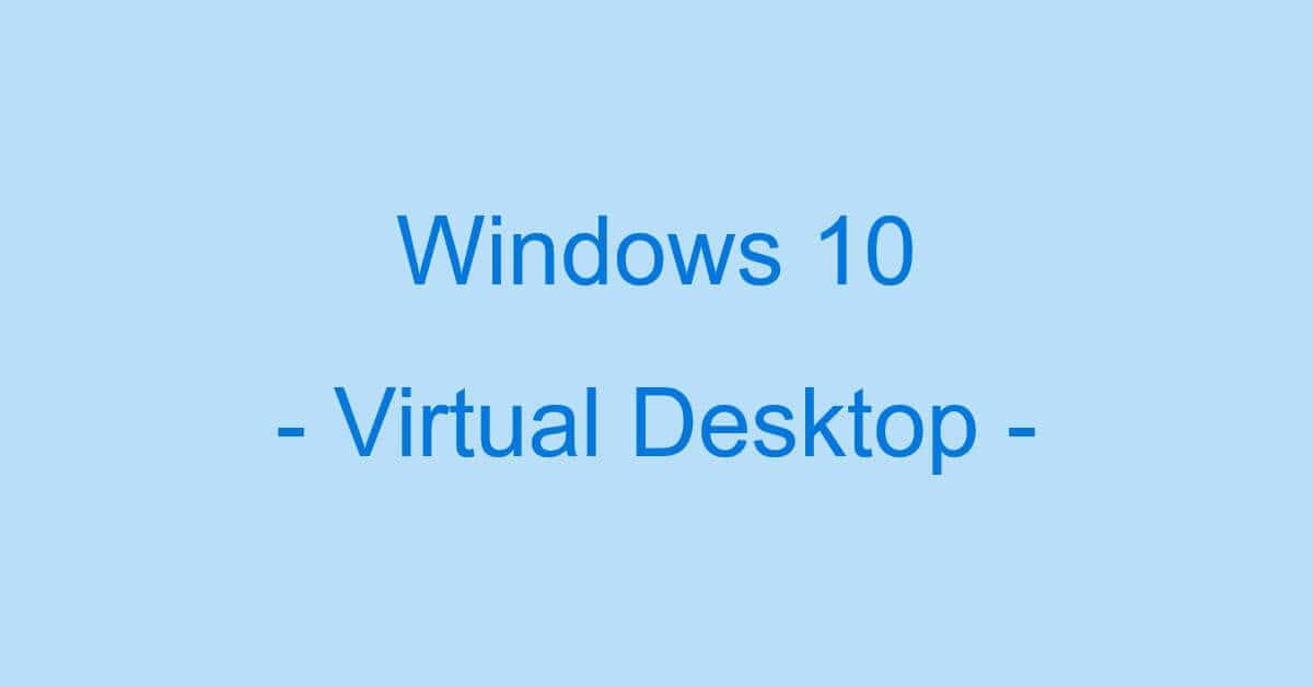 Windows 10仮想デスクトップの設定方法と使い方