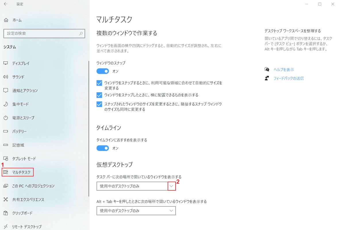 マルチタスク、仮想デスクトップ