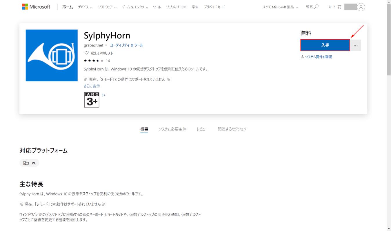 SylphyHornのインストール