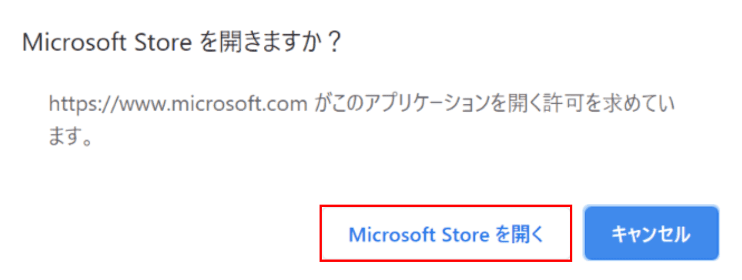 Microsoft Storeを開きますか?ダイアログボックス