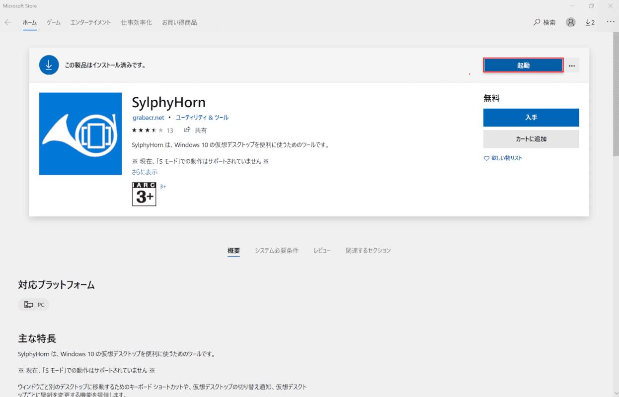 SylphyHornのインストール完了、起動