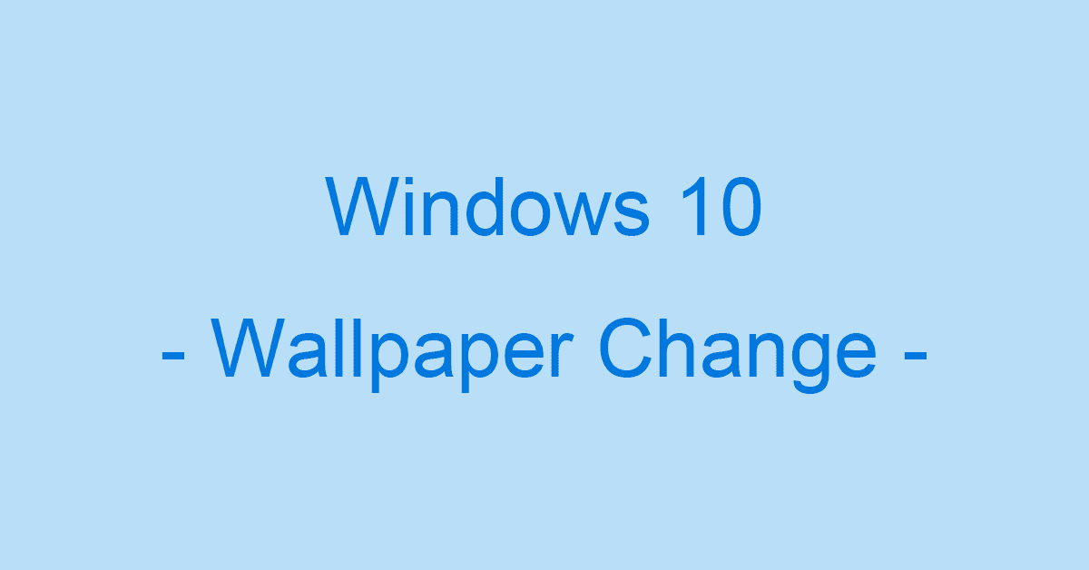 Windows 10のデスクトップ/ロック画面の壁紙(背景)の変更方法