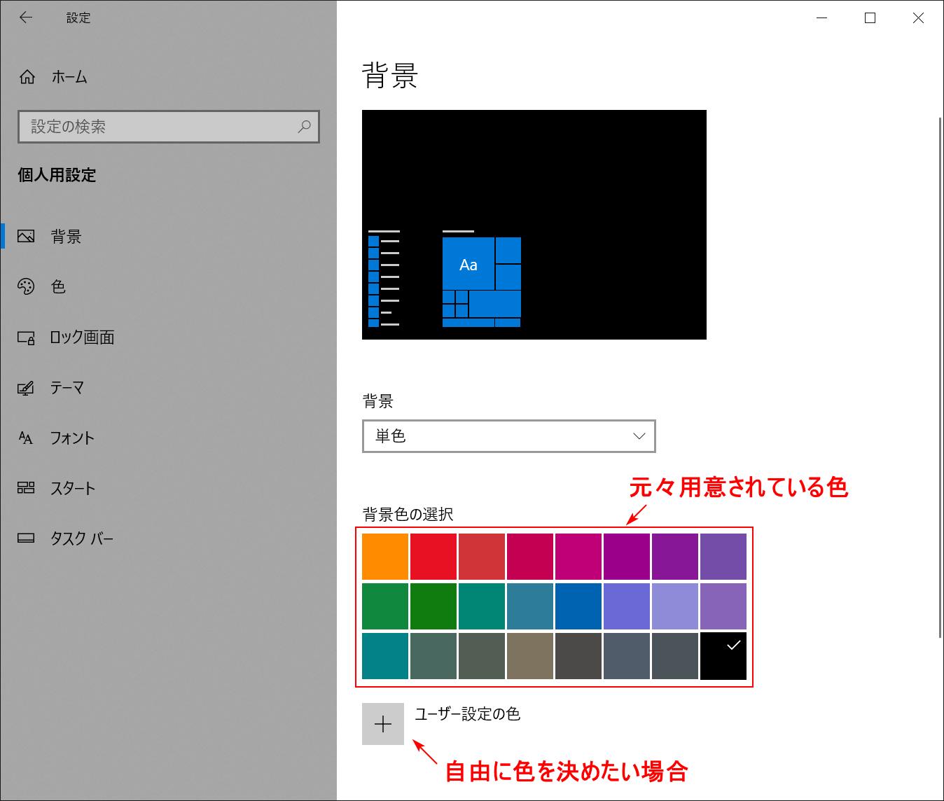単色の設定方法