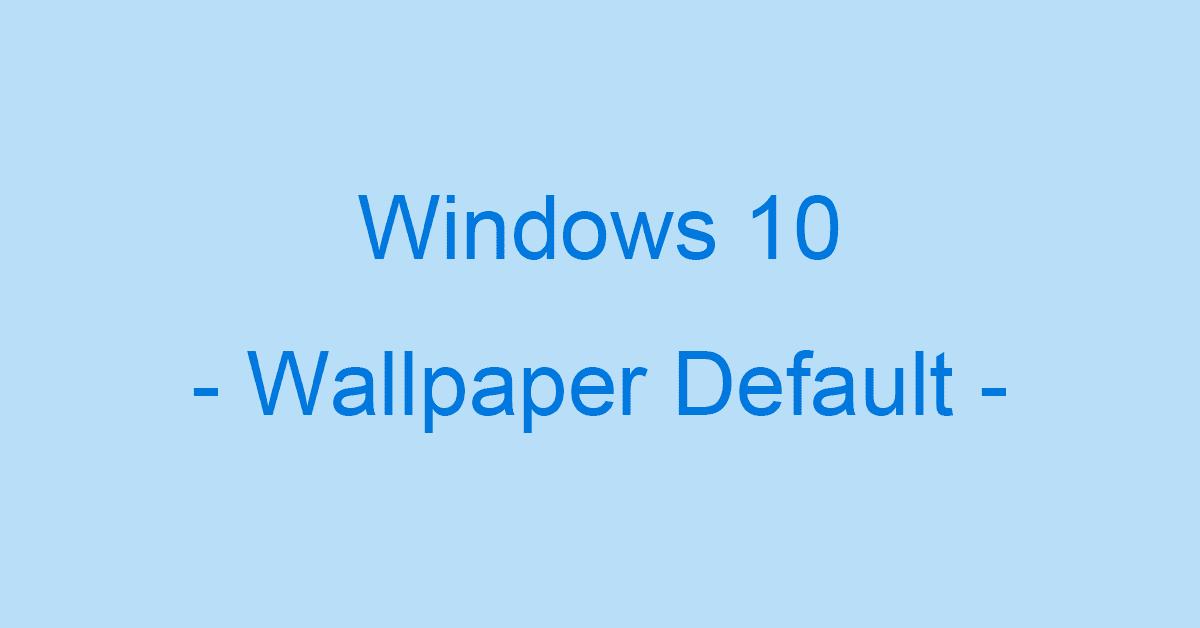 Windows 10のデフォルトの壁紙のダウンロード方法