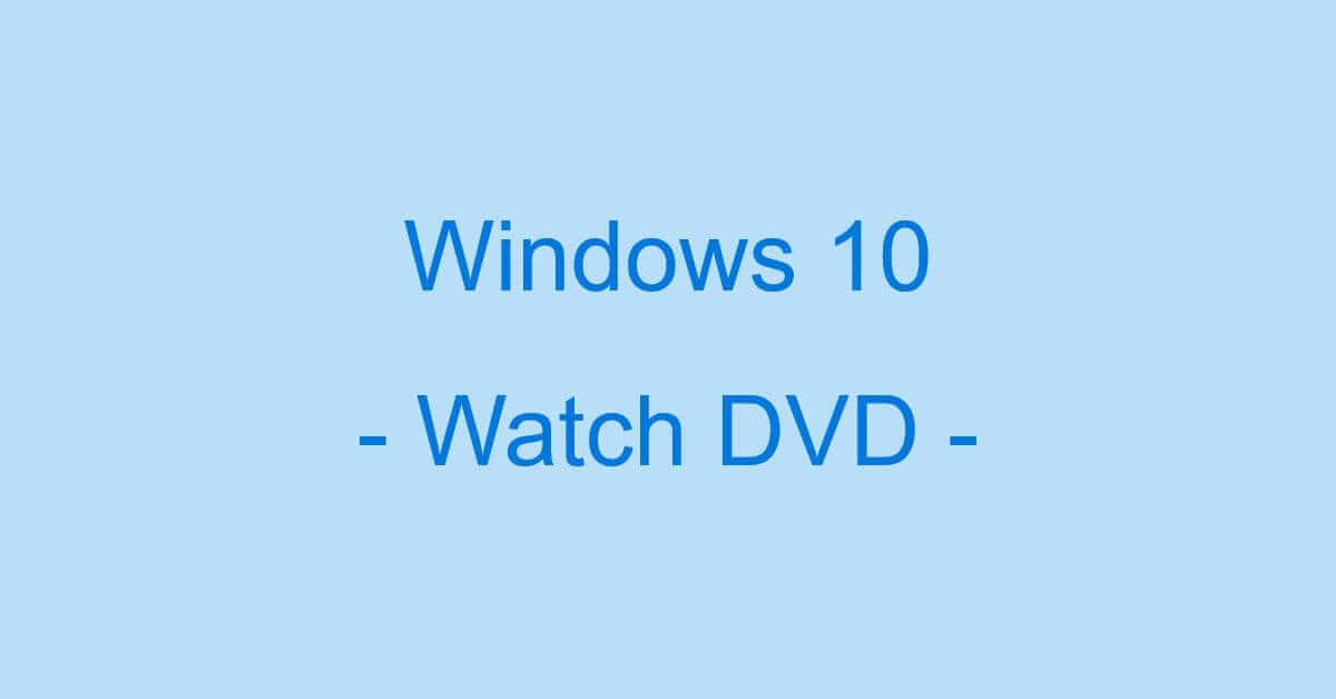 Windows 10でDVDを無料アプリで見る方法
