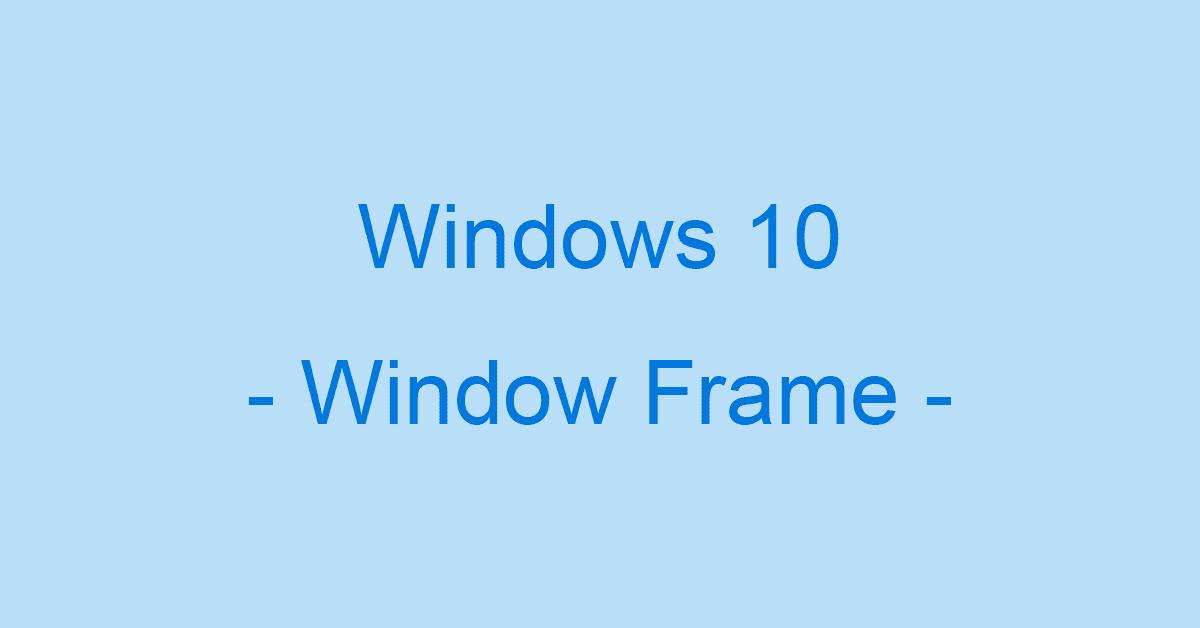Windows10のウィンドウ枠の色や影などの編集方法