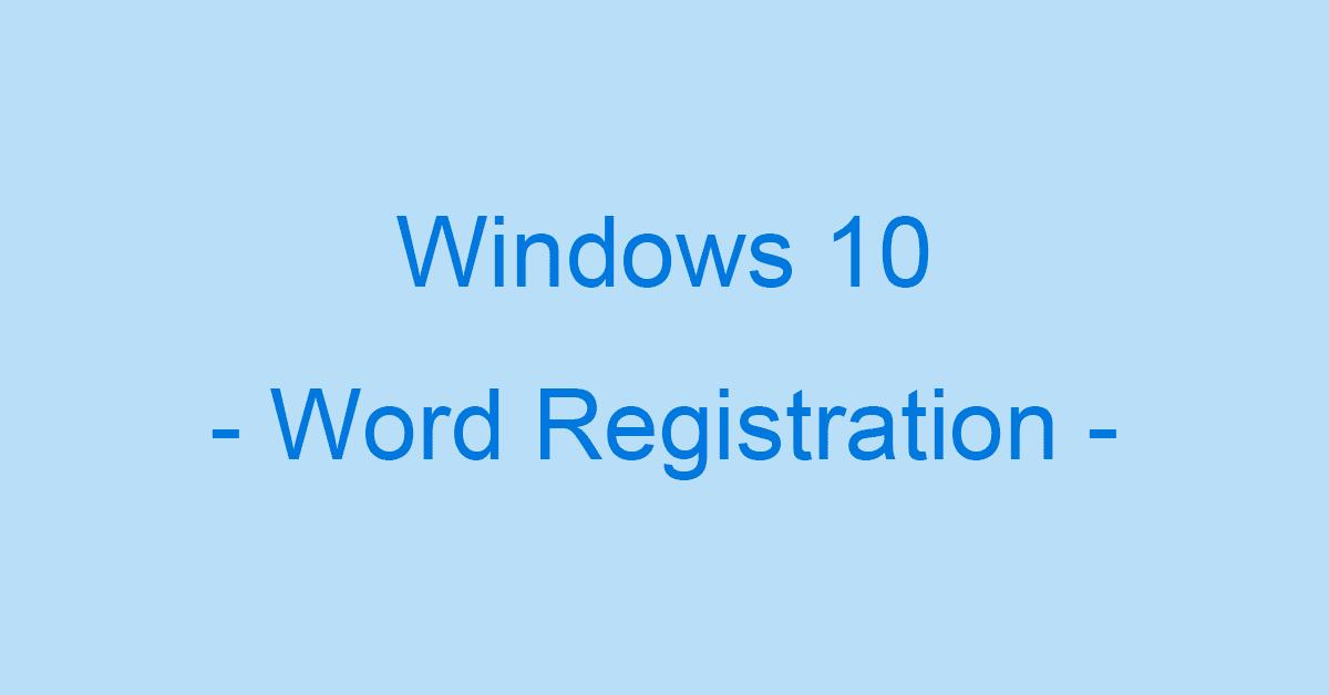 Windows 10で単語登録する方法