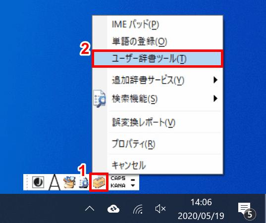 ツール→ユーザー辞書ツール