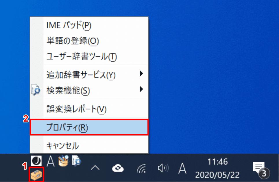 ツール→プロパティ