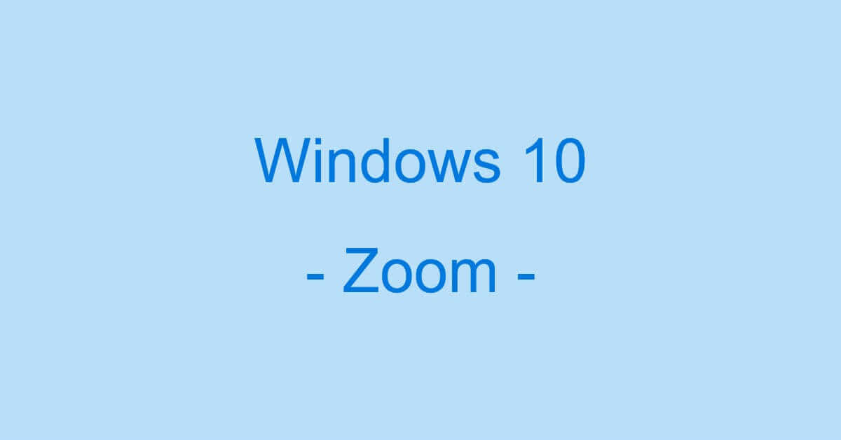 Windows 10でのZoomの使用に関する情報まとめ