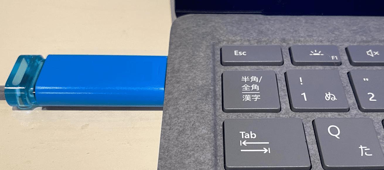 USBを差し込む