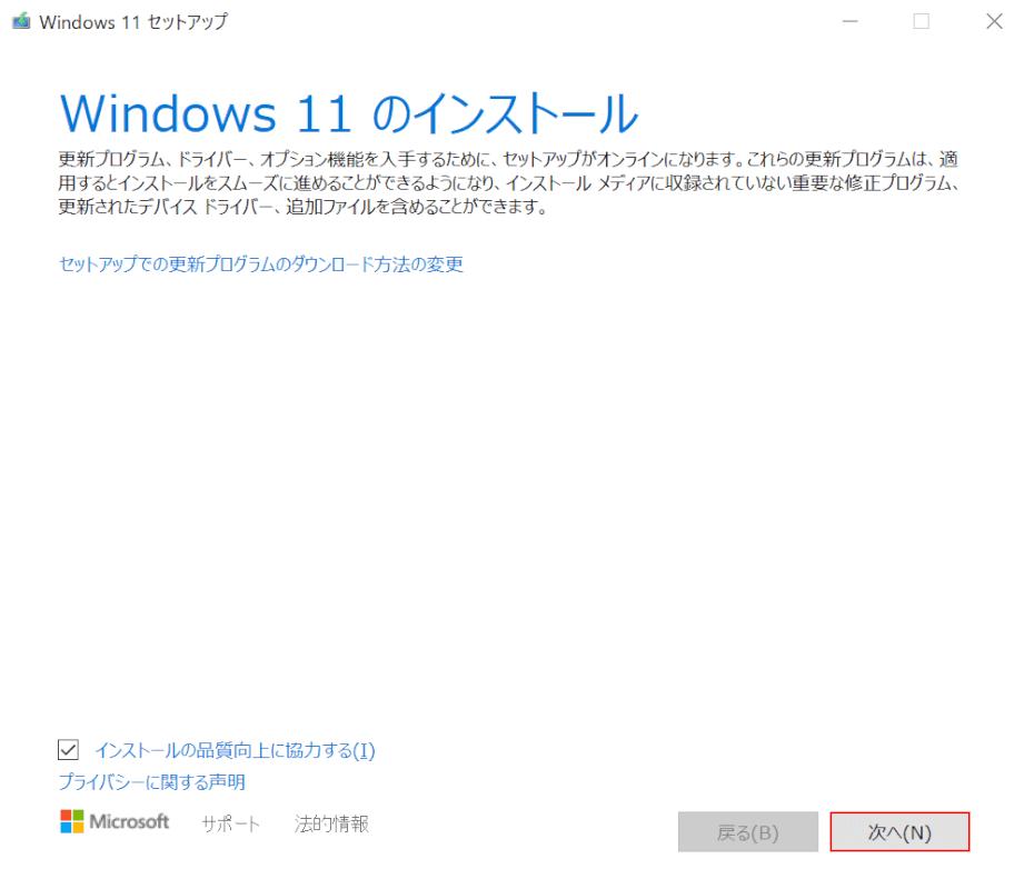 Windows 11のインストール