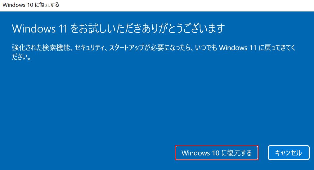 Windows 10に復元する