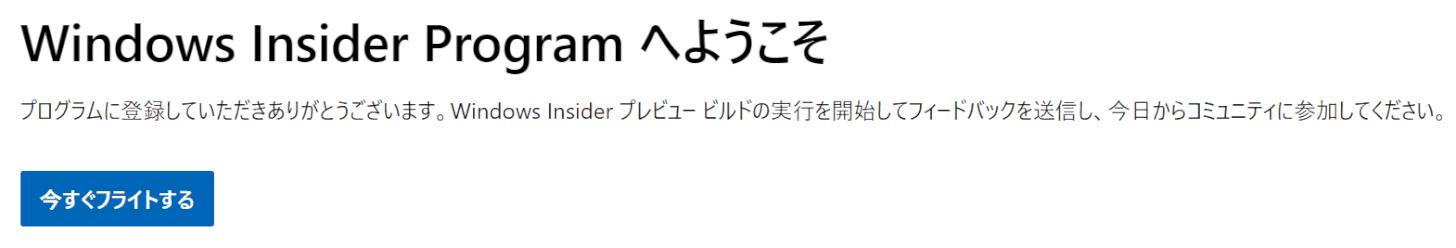 Windows Insider Programの登録完了