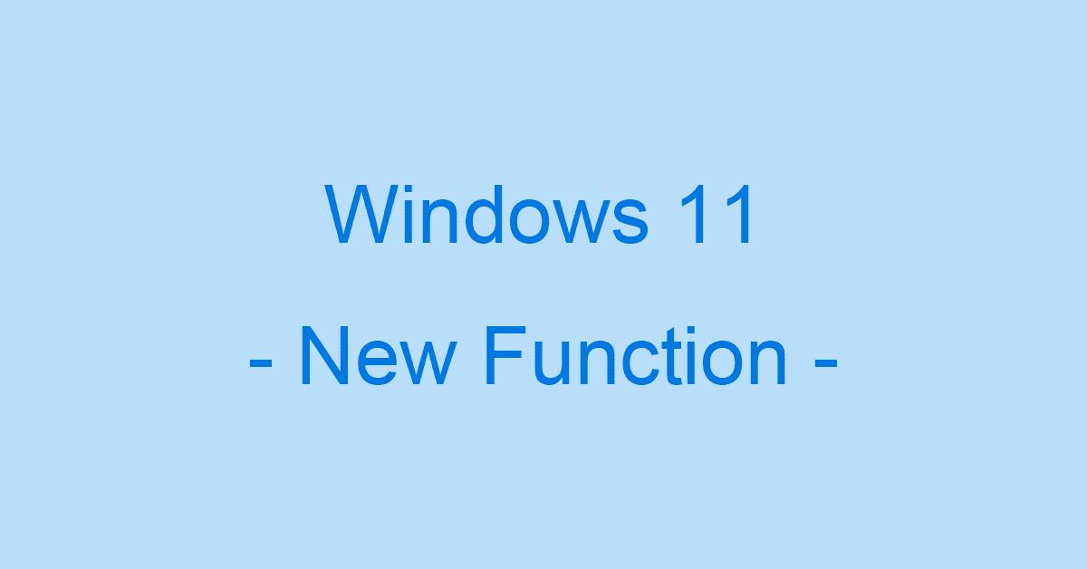 Windows 11の新機能(便利機能)の紹介