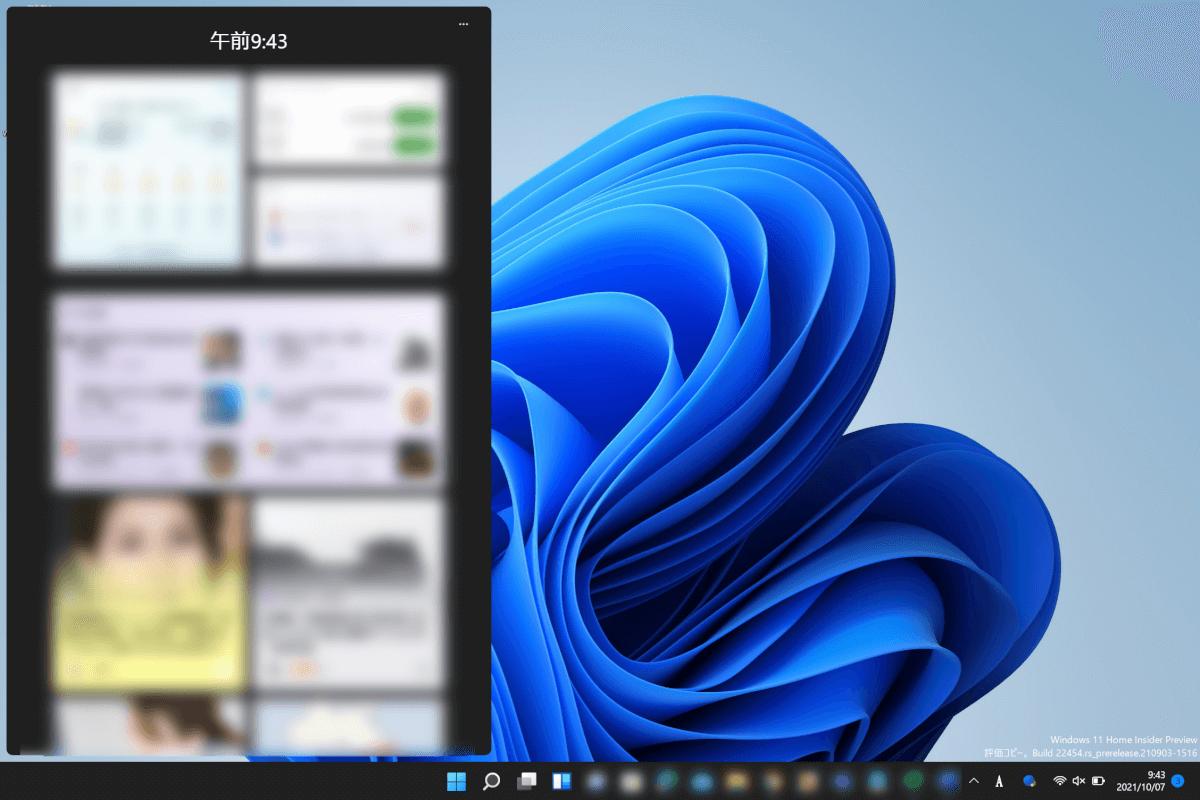 windows11のウィジェット機能