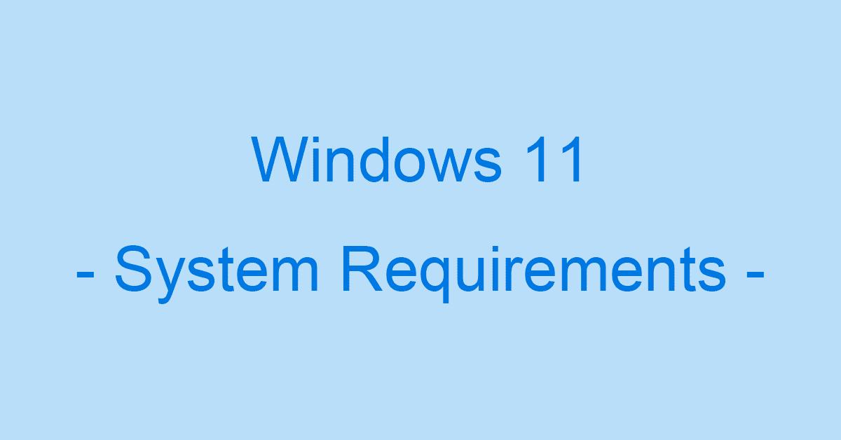 Windows 11の必要スペックとシステム要件について