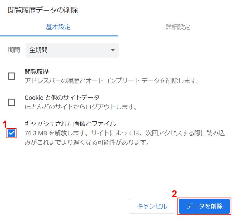 wont-open google chrome 履歴を削除