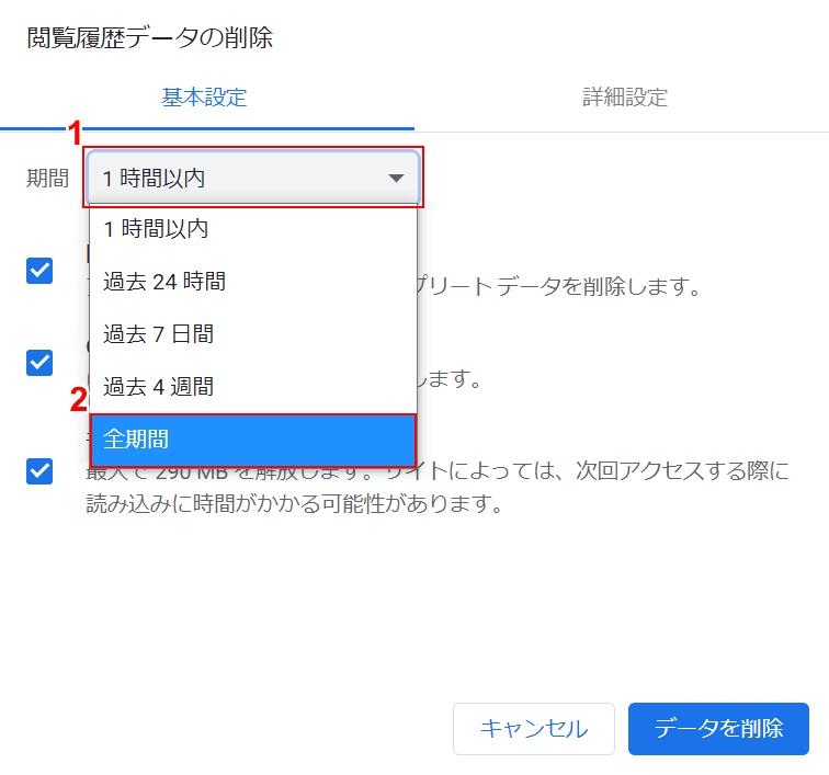 wont-open google chrome 履歴 期間