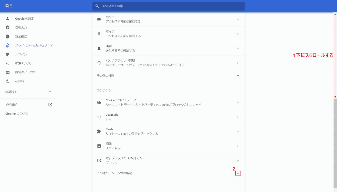 wont-open google chrome その他のコンテンツ
