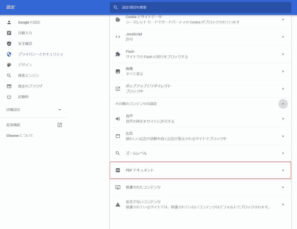 wont-open google chrome PDFドキュメント