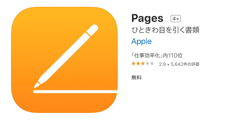 Pagesについて