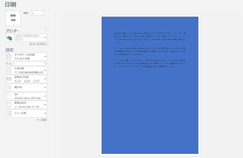 印刷プレビューに背景色が表示される