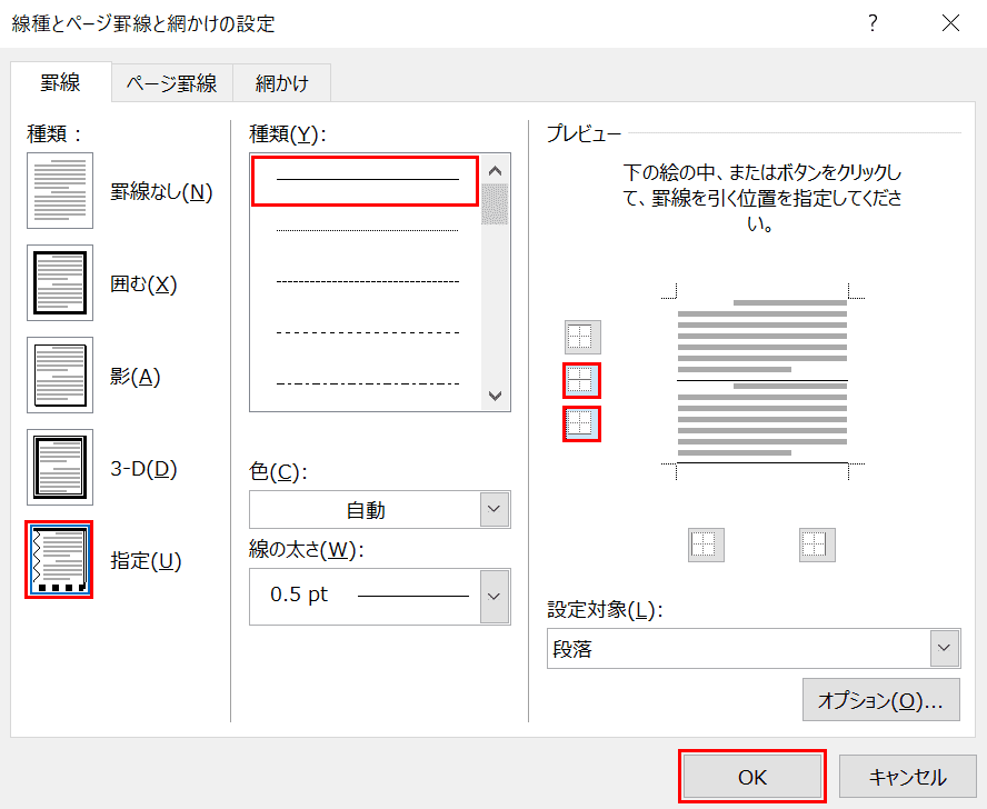 線種とページ罫線と網かけの設定