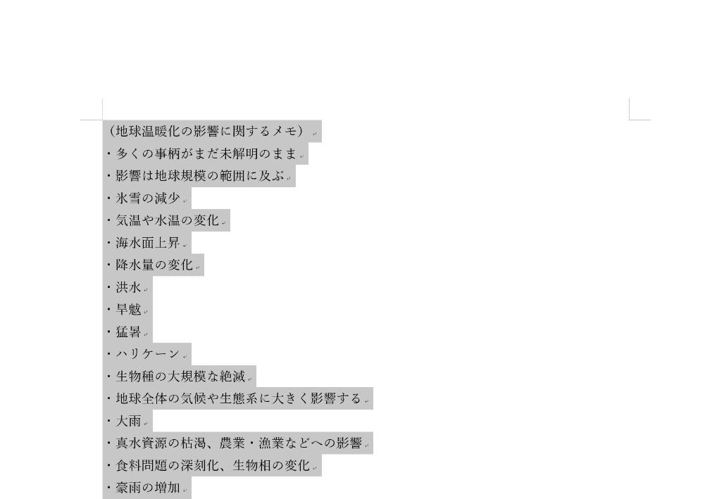 行間が狭い文字列を含むページ