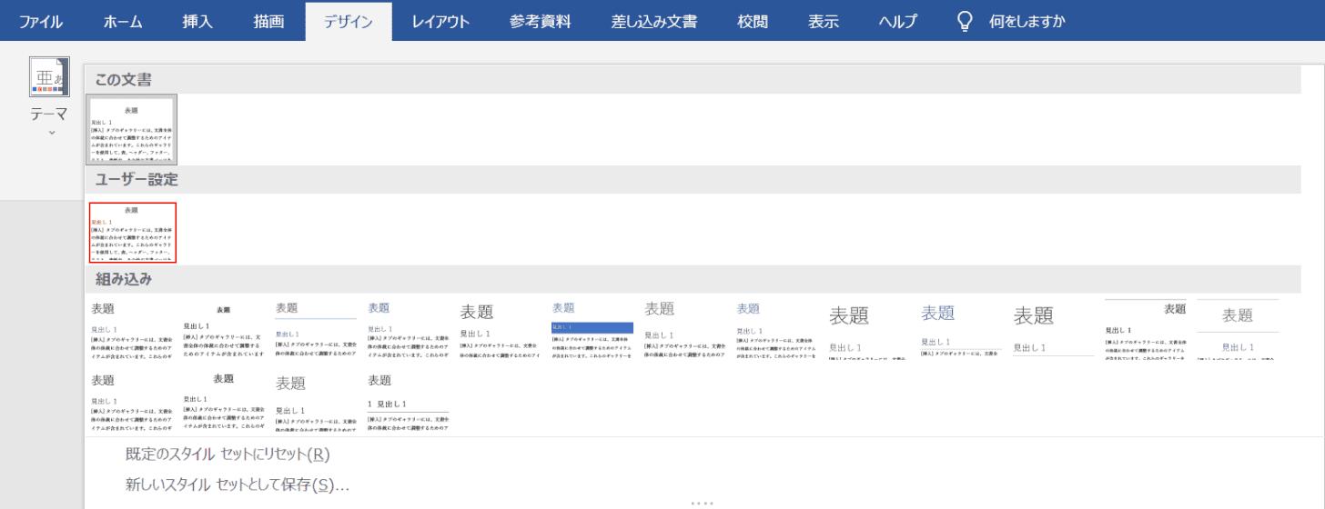 ユーザー設定のテンプレートを使用する