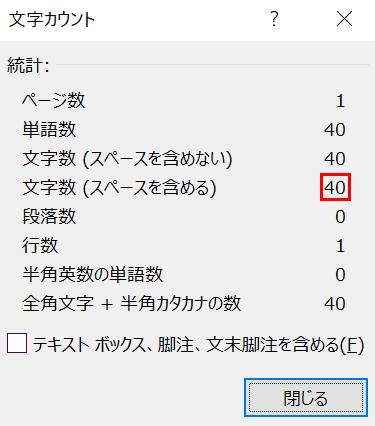 文字数設定の合致