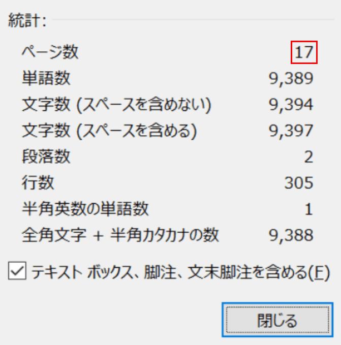 ファイル全体のページ数