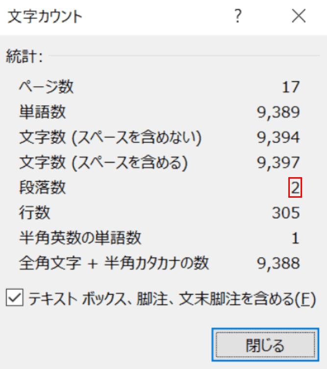 ファイル全体の段落の数