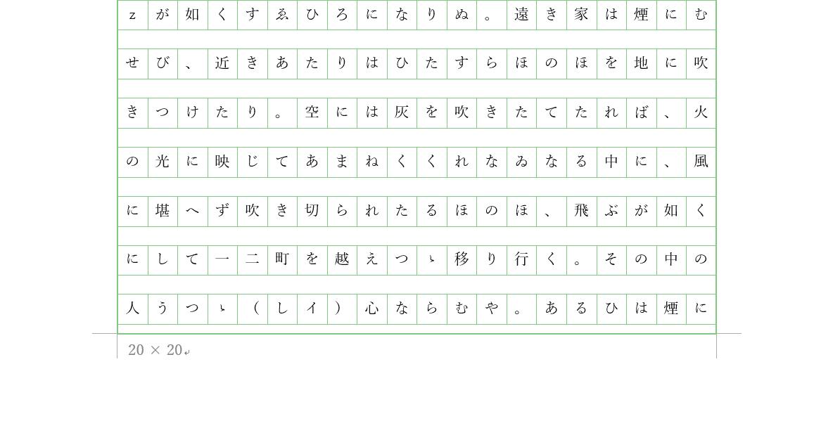 「20 × 20」の表記