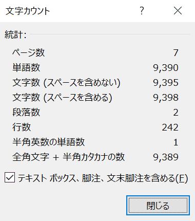 文字カウントダイアログボックス