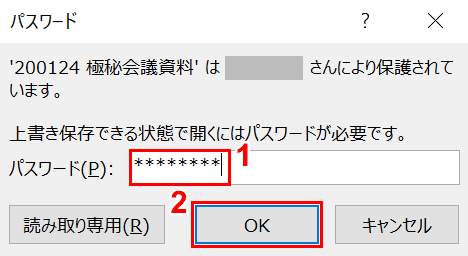 書き込みパスワードを入力