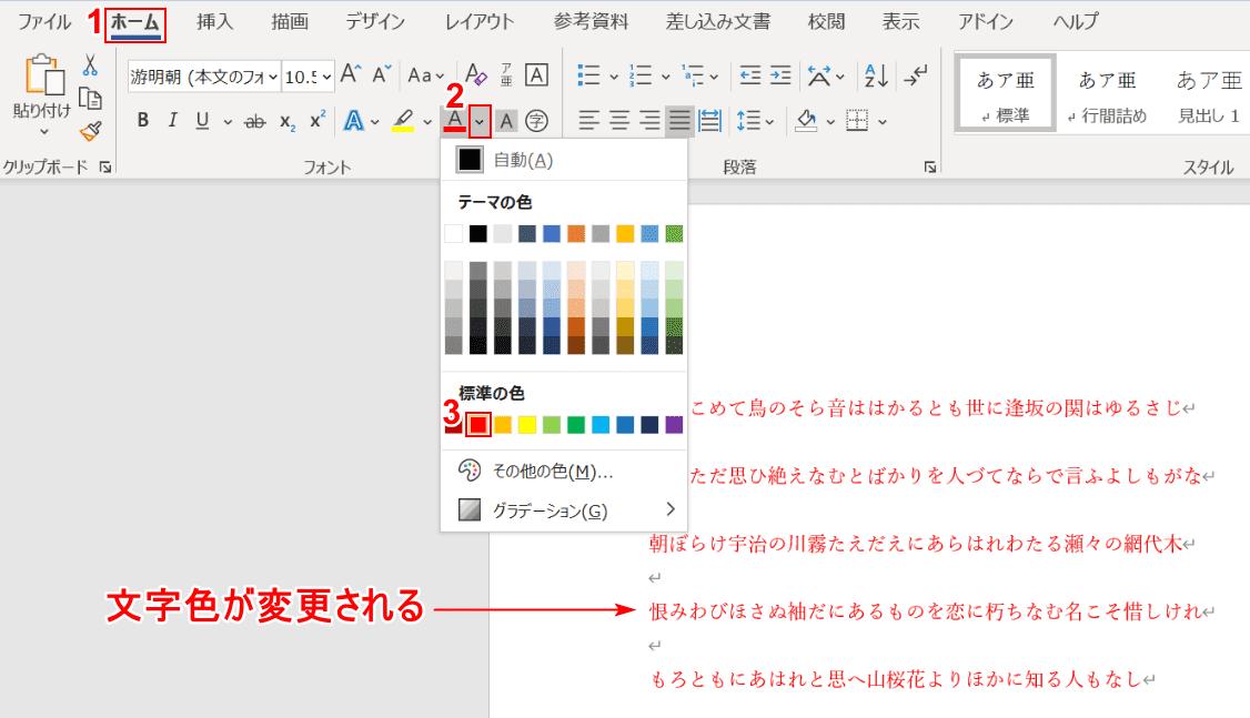 全体の色の変更
