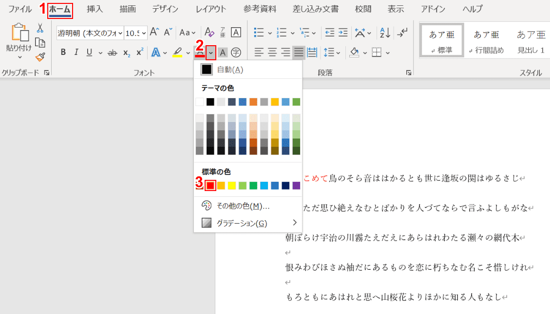 一部の色の変更